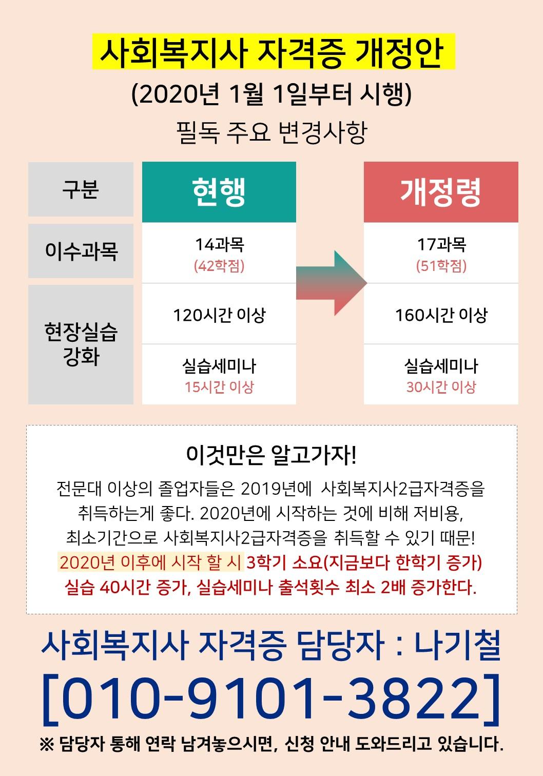 사회복지사법개정.jpg